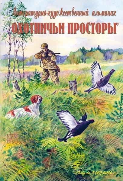Альманах Охотничьи просторы. Книга 3 за 2006 год