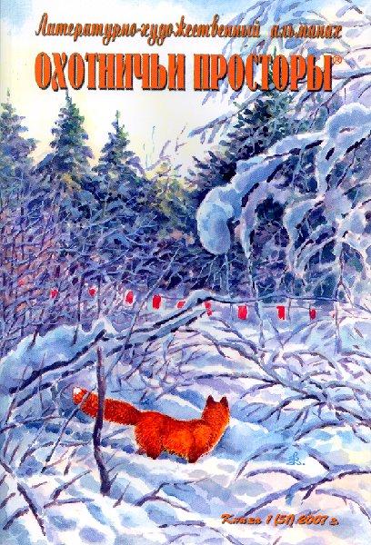 Альманах Охотничьи просторы. Книга 1 за 2007 год