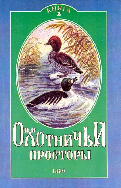 Альманах Охотничьи просторы. Книга 2 за 1999 год