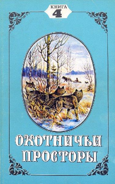 Альманах Охотничьи просторы. Книга 4 за 1995 год