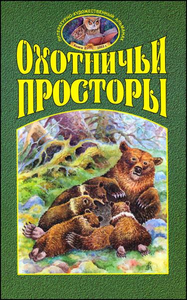 Альманах Охотничьи просторы. Книга 2 за 2003 год