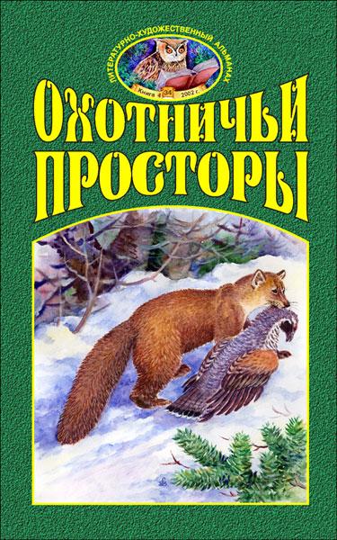 Альманах Охотничьи просторы. Книга 4 за 2002 год