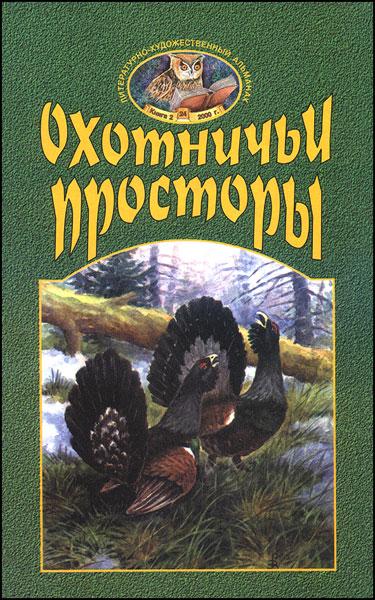 Альманах Охотничьи просторы. Книга 2 за 2000 год