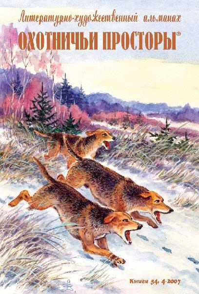 Альманах Охотничьи просторы. Книга 4 за 2007 год