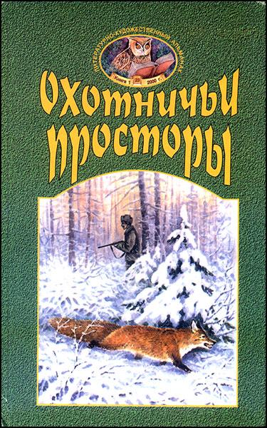Альманах Охотничьи просторы. Книга 1 за 2000 год