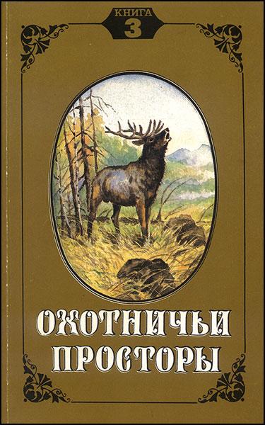 Альманах Охотничьи просторы. Книга 3 за 1996 год