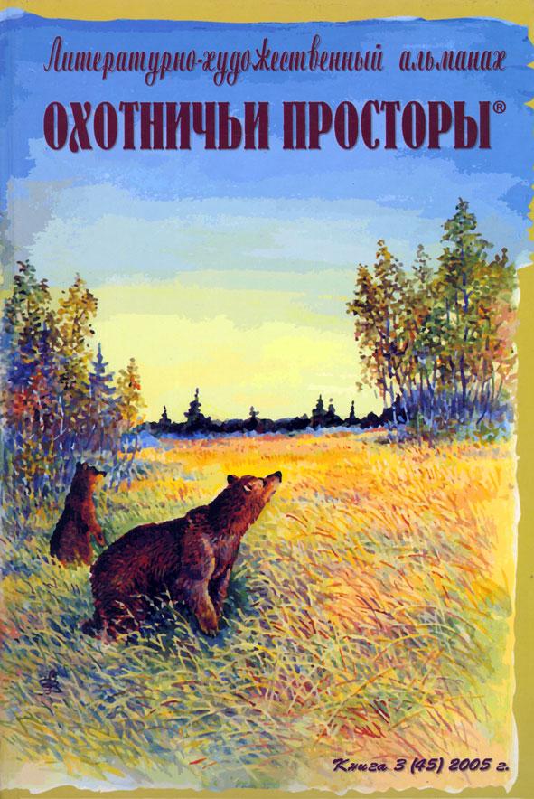 Альманах Охотничьи просторы. Книга 3 за 2005 год