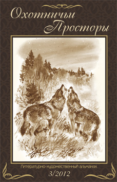 Альманах Охотничьи просторы. Книга 3 за 2012 год