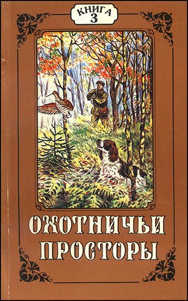 Альманах Охотничьи просторы. Книга 3 за 1997 год