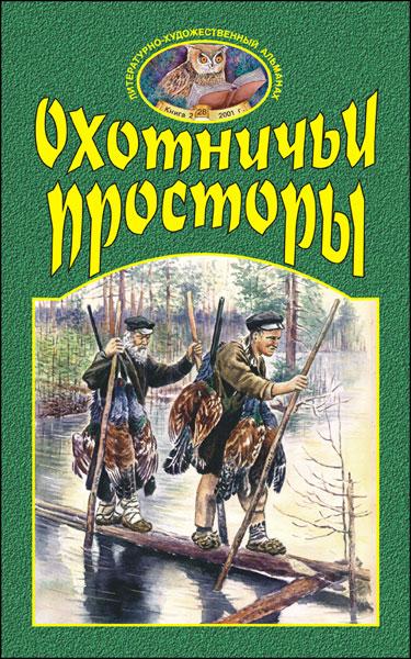Альманах Охотничьи просторы. Книга 2 за 2001 год
