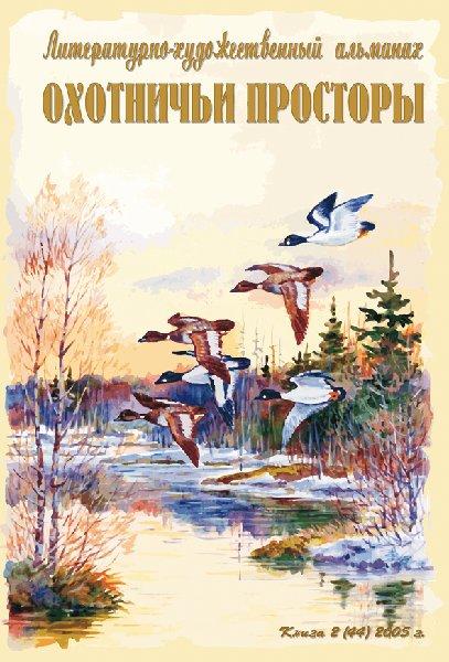 Альманах Охотничьи просторы. Книга 2 за 2005 год