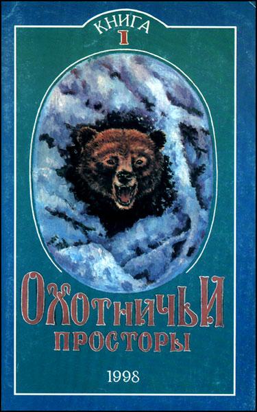 Альманах Охотничьи просторы. Книга 1 за 1998 год