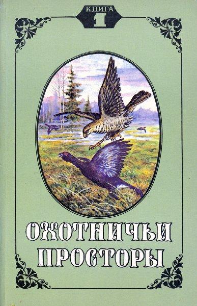 Альманах Охотничьи просторы. Книга 1 за 1995 год