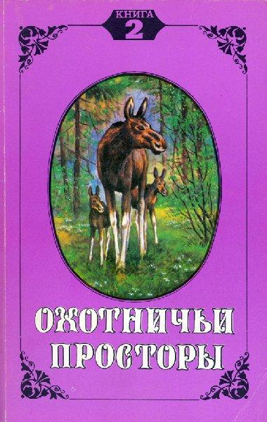 Альманах Охотничьи просторы. Книга 2 за 1996 год