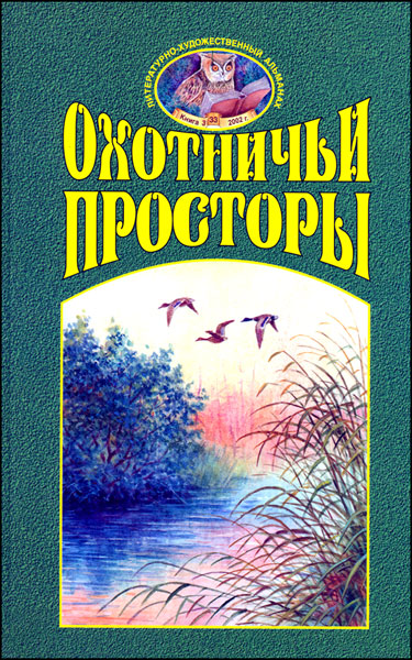 Альманах Охотничьи просторы. Книга 3 за 2002 год