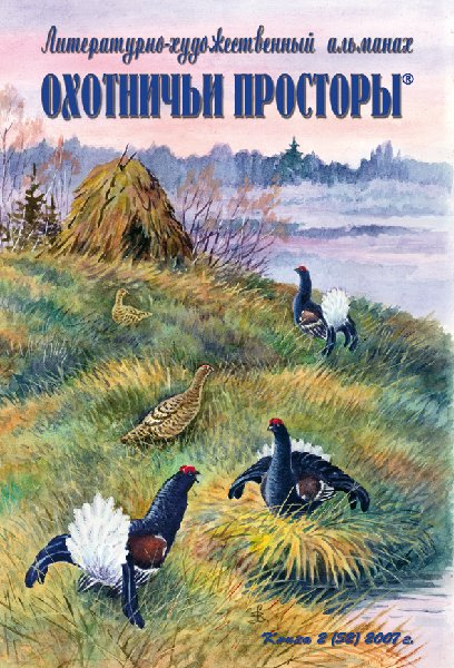 Альманах Охотничьи просторы. Книга 2 за 2007 год