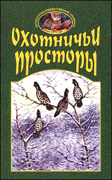 Альманах Охотничьи просторы. Книга 1 за 2001 год