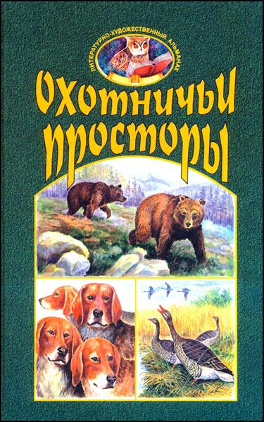 Альманах Охотничьи просторы. Книга 3 за 1999 год