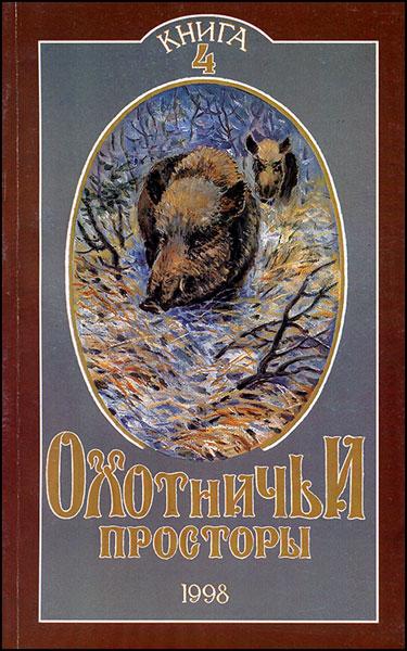 Альманах Охотничьи просторы. Книга 4 за 1998 год