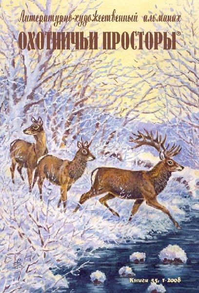 Альманах Охотничьи просторы. Книга 1 за 2008 год