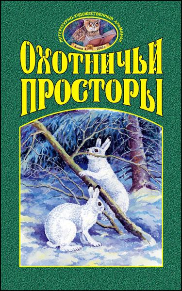 Альманах Охотничьи просторы. Книга 4 за 2003 год