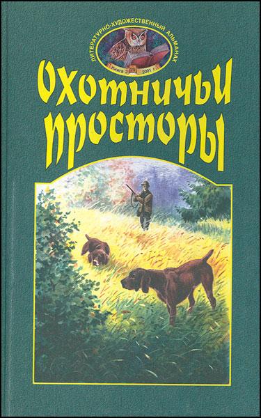 Альманах Охотничьи просторы. Книга 3 за 2001 год