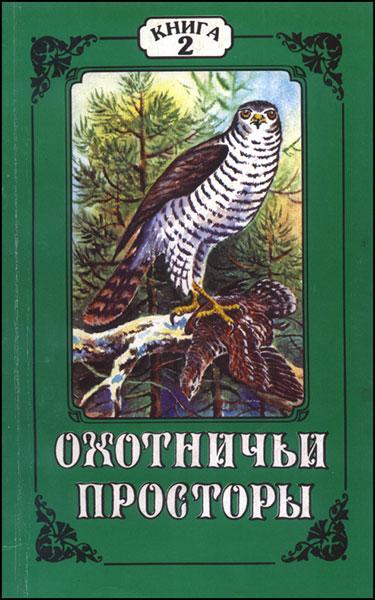 Альманах Охотничьи просторы. Книга 2 за 1997 год