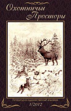 Альманах Охотничьи просторы. Книга 1 за 2012 год