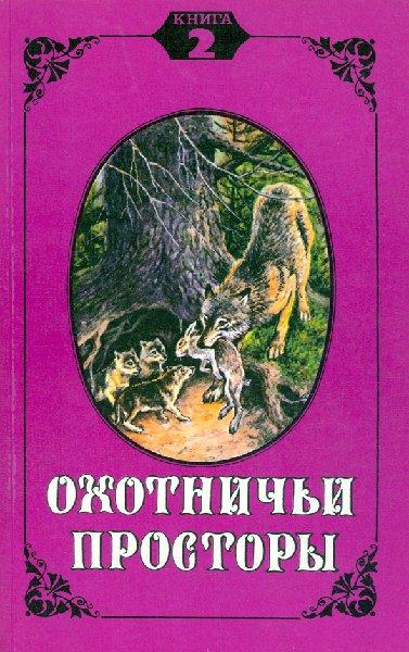 Альманах Охотничьи просторы. Книга 2 за 1995 год