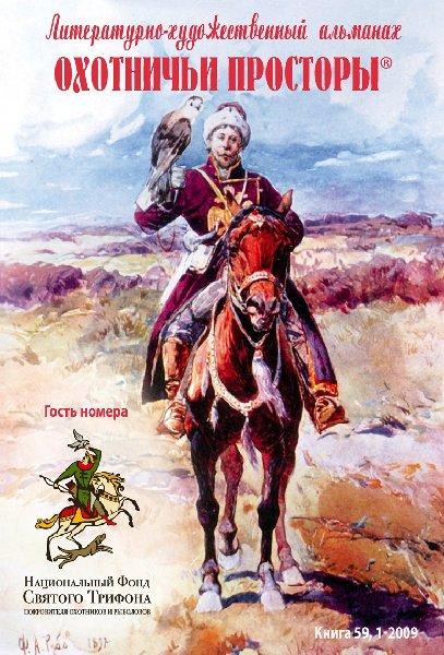 Альманах Охотничьи просторы. Книга 1 за 2009 год