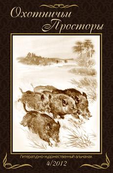 Альманах Охотничьи просторы. Книга 4 за 2012 год