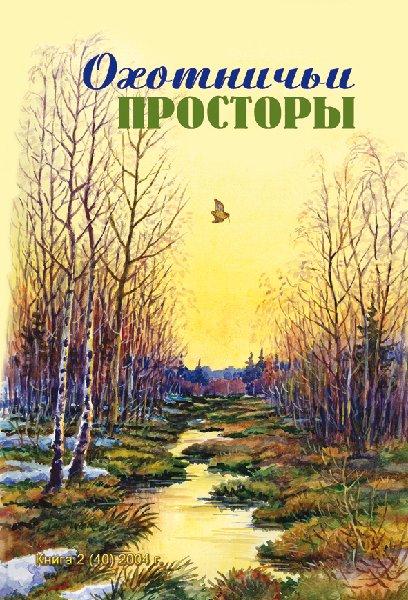 Альманах Охотничьи просторы. Книга 2 за 2004 год