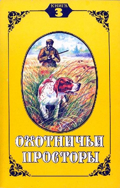 Альманах Охотничьи просторы. Книга 3 за 1995 год