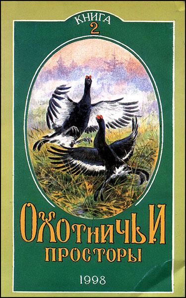Альманах Охотничьи просторы. Книга 2 за 1998 год
