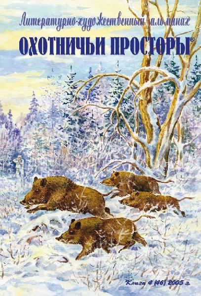 Альманах Охотничьи просторы. Книга 4 за 2005 год