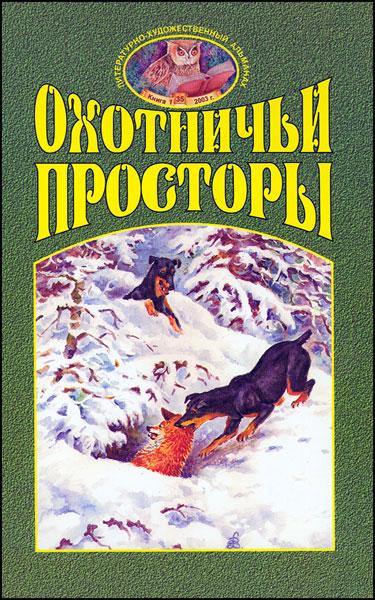 Альманах Охотничьи просторы. Книга 1 за 2003 год