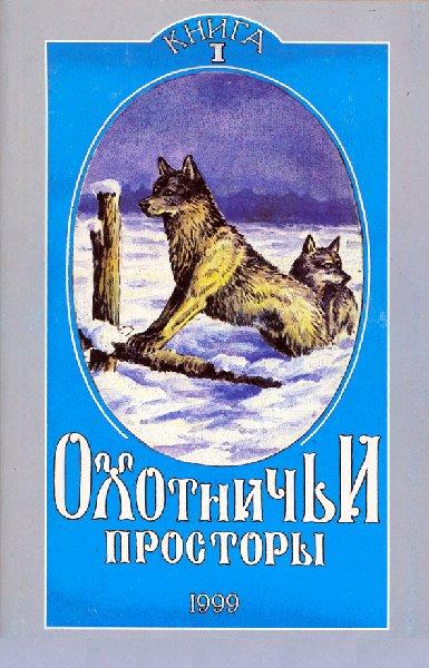 Альманах Охотничьи просторы. Книга 1 за 1999 год