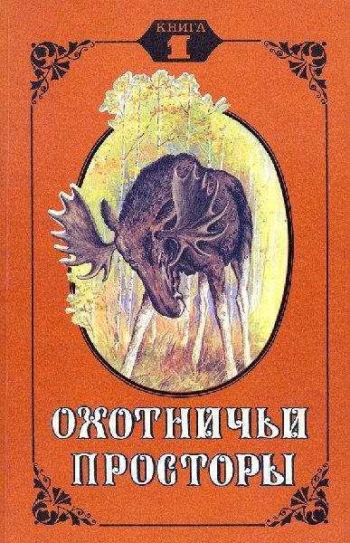 Альманах Охотничьи просторы. Книга 1 за 1994 год