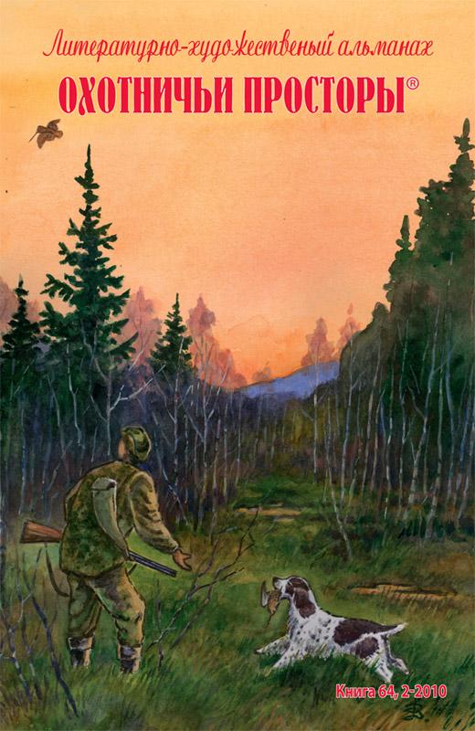 Альманах Охотничьи просторы. Книга 2 за 2010 год