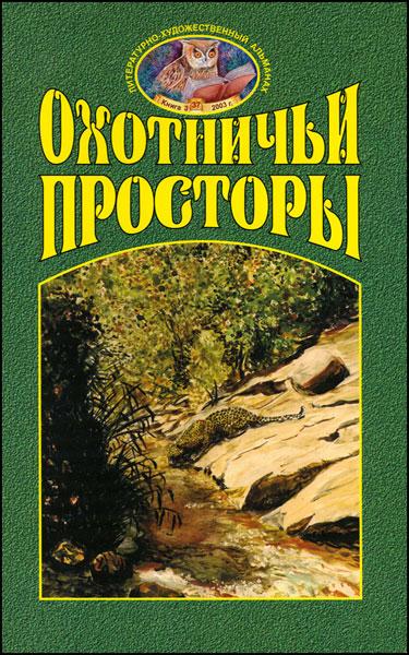 Альманах Охотничьи просторы. Книга 3 за 2003 год