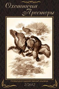 Альманах Охотничьи просторы. Книга 2 за 2012 год