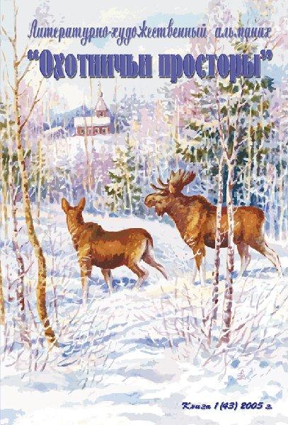 Альманах Охотничьи просторы. Книга 1 за 2005 год