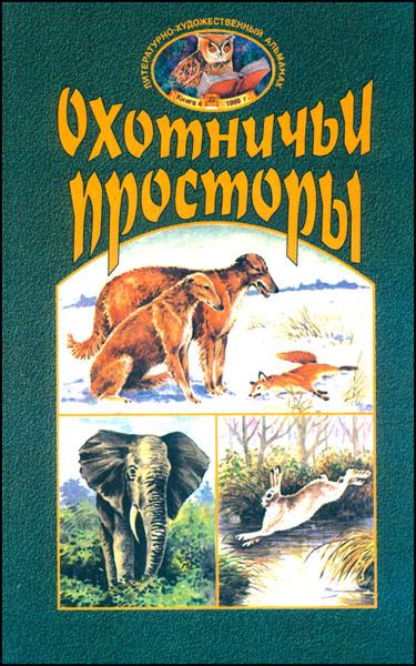 Альманах Охотничьи просторы. Книга 4 за 1999 год