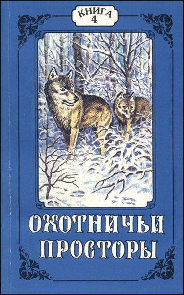 Альманах Охотничьи просторы. Книга 4 за 1997 год