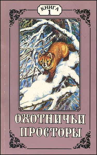 Альманах Охотничьи просторы. Книга 1 за 1997 год
