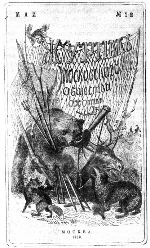 Обложка журнала Московского общества охоты. 1870 год.
