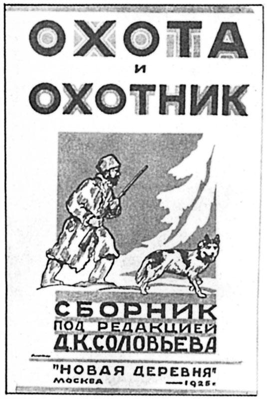 Охота и охотник. 1925 г.