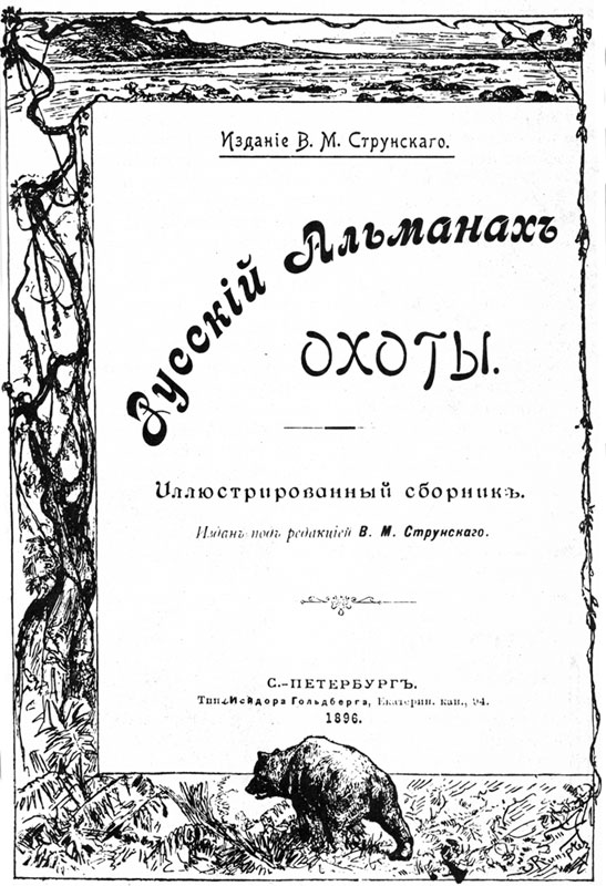 Русский альманах охоты. 1896 г.