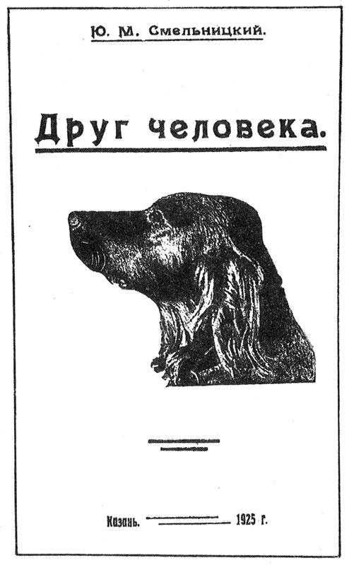 Ю. М. Смельницкий «Друг человека»