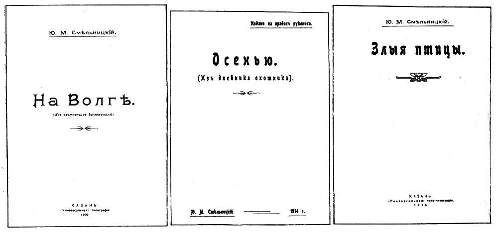 Книги  Ю. М. Смельницкого